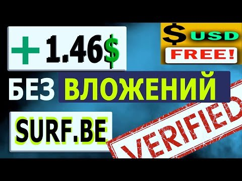 Заработок Без Вложений   Выплата 1 46 $ с Surf.be   Реклама Баннеров без Вложений
