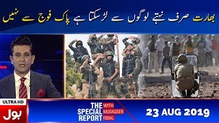 The Special Report with Mudassir Iqbal Full Episode | 23rd August 2019 | BOL News