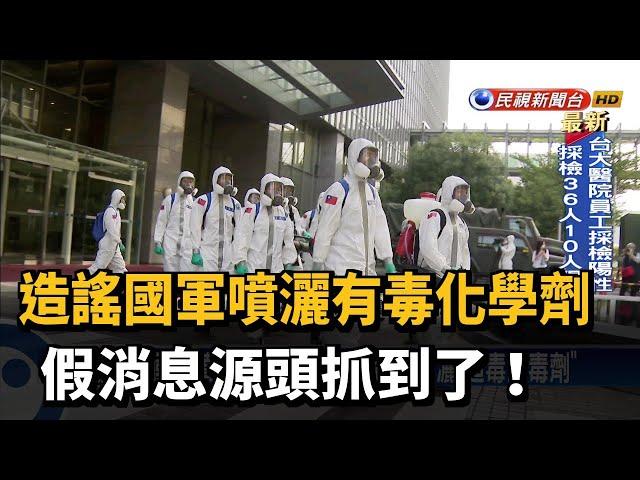 造謠國軍噴灑有毒化學劑 假消息源頭抓到了!-民視台語新聞