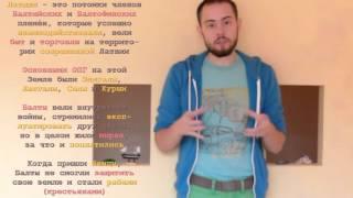 Почему латыши не любят русских?(Зачем это видео? Чтобы разобраться, почему ранее братские республики ныне находятся не в лучших отношениях..., 2015-11-14T03:59:52.000Z)
