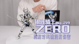 【最速开封】没有对比就没有伤害~万代真骨雕 银牙骑士ZERO【绝狼】
