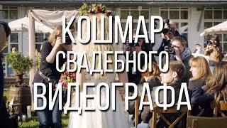 Кошмар свадебного видеографа