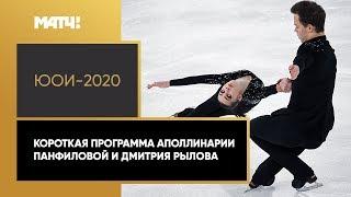 Аполлинария Панфилова и Дмитрий Рылов взяли золото в короткой программе на ЮОИ-2020