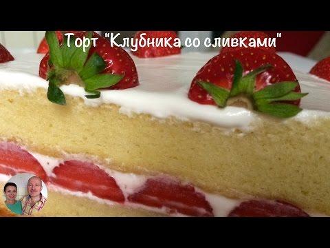 Торт Клубника со Сливками Ну, очень вкусный))