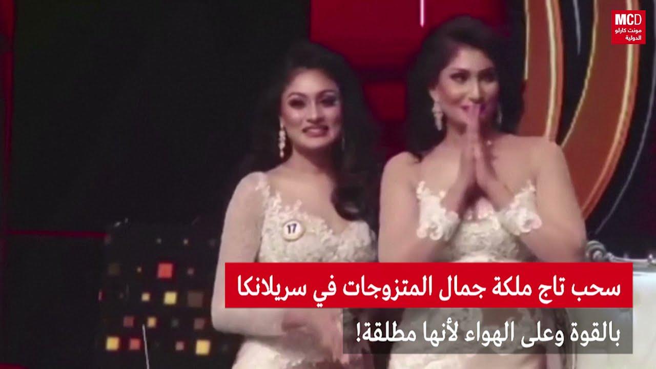 بالفيديو: سحب تاج ملكة جمال المتزوجات في سريلانكا بالقوة وعلى الهواء لأنها مطلقة!  - 13:51-2021 / 4 / 8