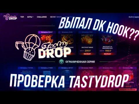 ПЛОТНАЯ ПРОВЕРКА САЙТА TASTYDROP!!ВЫПАЛ DK HOOK?!!