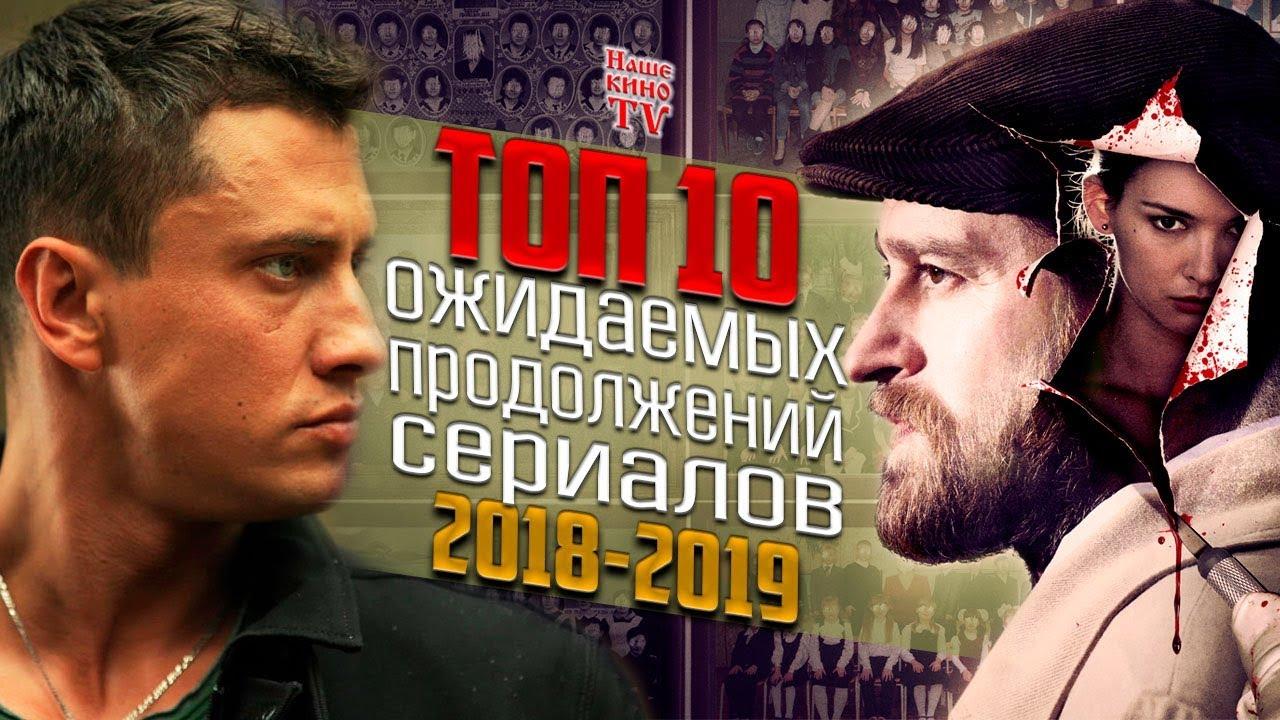 ТОП 10 русских сериалов, продолжение которых запланировано ...