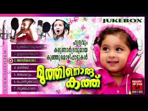Malayalam Mappila Songs | Muthinoru Kathu | Mappila Pattukal Old Is Gold | Children's Audio Jukebox