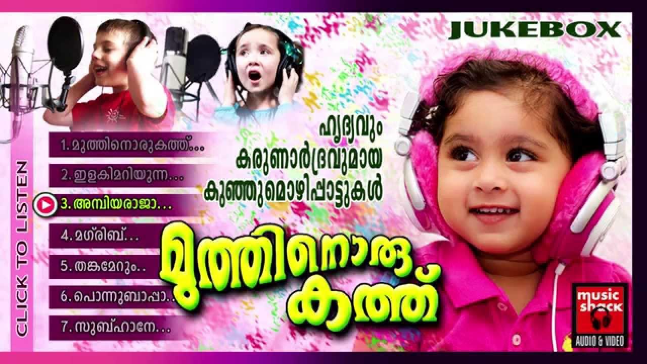 Malayalam Mappila Songs | Muthinoru Kathu | Mappila Pattukal Old Is Gold | Children's Audio Jukebox