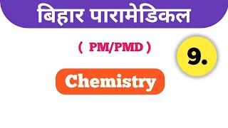 Paramedical 2020 (PM/PMD) vvi question   Paramedical 2020 question   Bihar paramedical question 2020