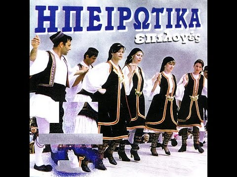 Music of Epirus (Hellenic & Albanian)