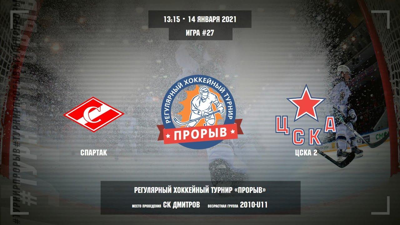 Матч №27, Спартак — ЦСКА • 2, 2010-U11, Арена СК Дмитров, 14 января 2021 в 13:15