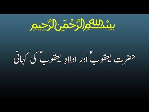 Hazrat Yaqoob A.S Aor Aulaad e Yaqoob A.S Ki Kahani....