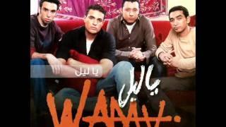 WAMA - Ya Liel / واما - يا ليل