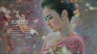 อสงไขย | Cover ขลุ่ย by : รุ่ง ขลุ่ยไทย