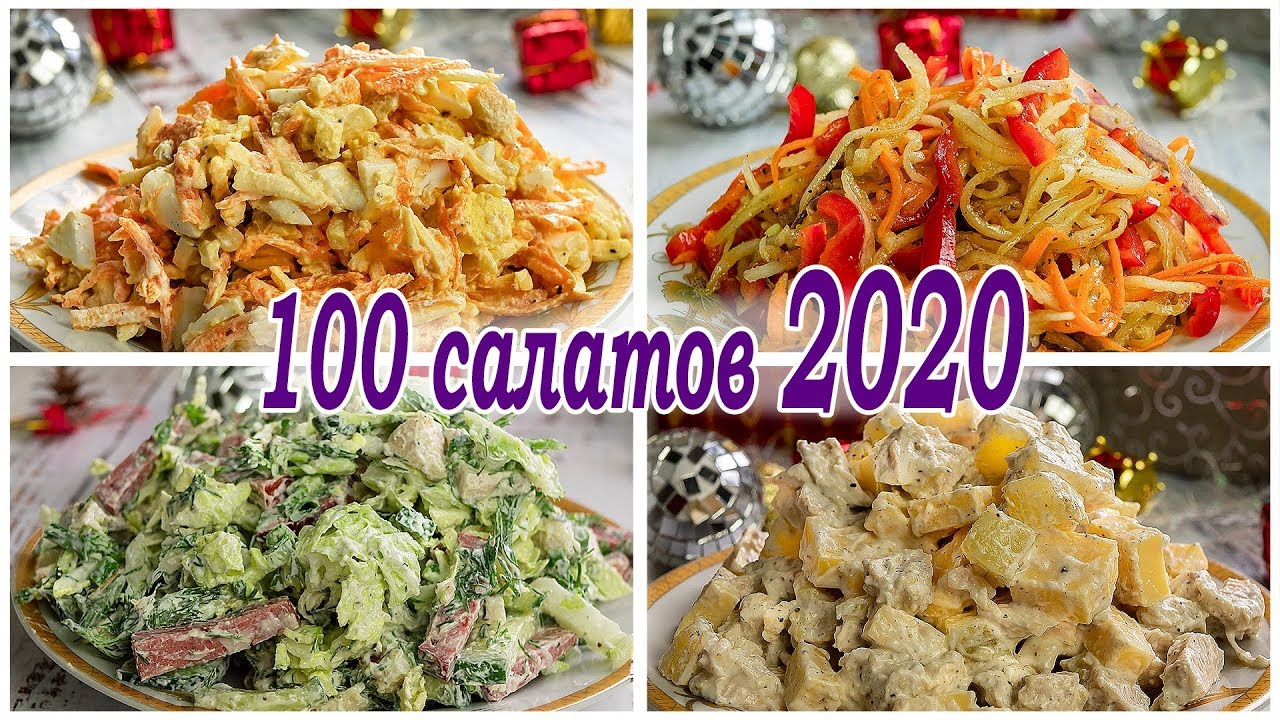 Салат БЕЗ МАЙОНЕЗА НА Новогодний стол 2020. МАРАФОН 100 новых, вкусных САЛАТОВ в Новогодние меню!