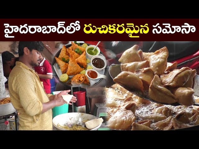 Street Food | Tasty Samosa | In Hyderabad | సమోసా ఇక్కడ ఉన్నంత రుచి ఇంకెక్కడా ఉండదు