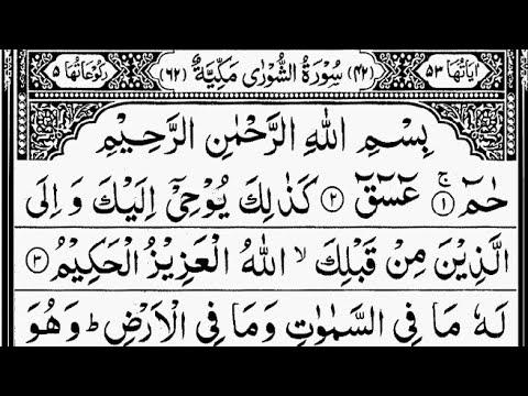 Surah Ash-Shura   By Sheikh Abdur-Rahman As-Sudais   Full With Arabic Text (HD)  42-سورۃ الشورى