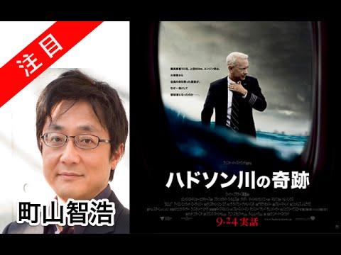 町山智浩 映画「ハドソン川の奇跡」C.イーストウッド監督 たまむすび