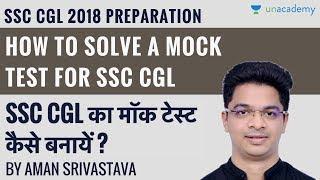 SSC CGL Mock Test - How to Attempt - SSC CGL का मॉक टेस्ट कैसे बनायें ? By Aman Srivastava