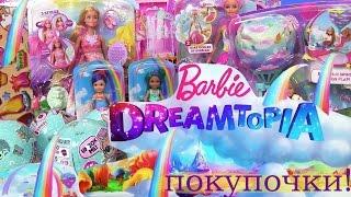 Видео для Детей. Barbie Dreamtopia Барби на Русском. Играем в Куклы Барби. МОИ ПОКУПОЧКИ В TOYS R US