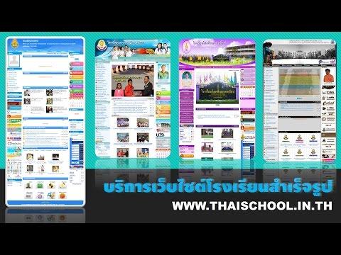 บริการเว็บไซต์โรงเรียนสำเร็จรูป ทำเว็บโรงเรียน ราคาถูก