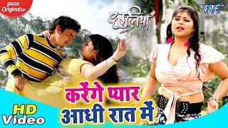 इस लड़की का ऐसा वीडियो देखकर आप हिल जायेंगे | करेंगे प्यार आधी रात में | Bhojpuri Song 2020