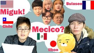 Cómo se pronuncian los nombres de paises latinos,etc en Coreano | R&C
