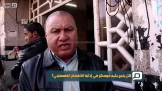 مصر العربية | هل ينجح جليد موسكو في إذابة الانقسام الفلسطيني؟