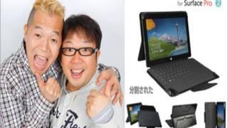 キャイ~ンのウド鈴木と天野ひろゆきがタブレットPC(パソコン)【Micro...