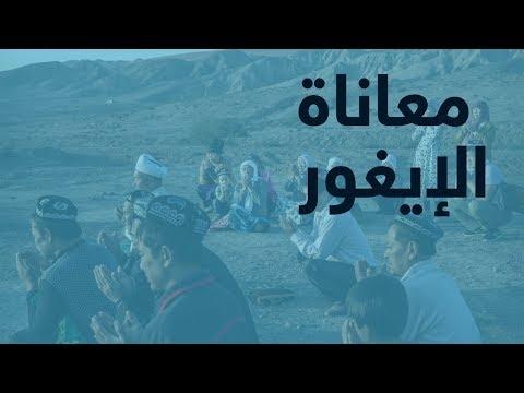الإيغور في الصين.. أقلية مسلمة تعاني في صمت  - نشر قبل 24 دقيقة