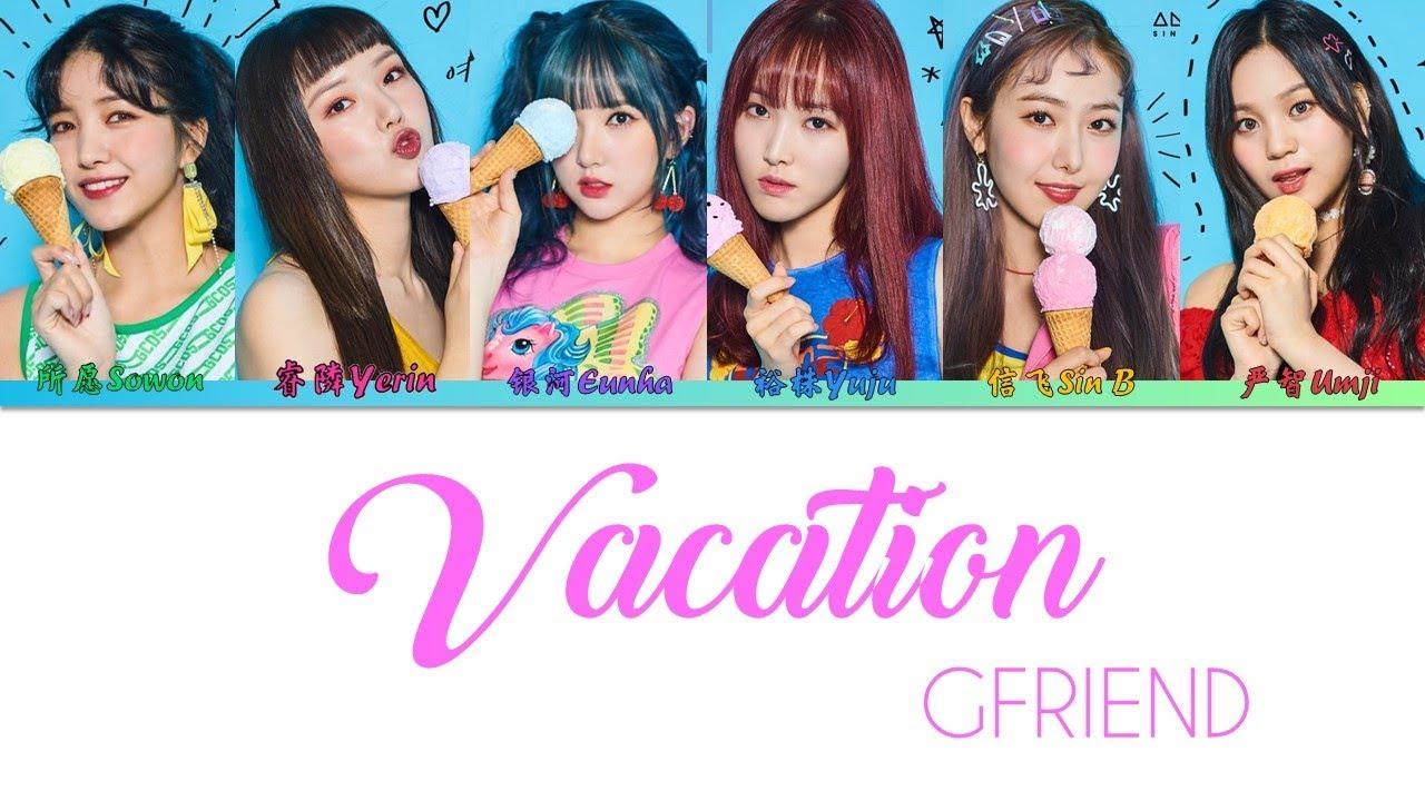 GFRIEND (여자친구) - Vacation 【認聲歌詞Lyrics】【韓|羅|繁中字】 - YouTube