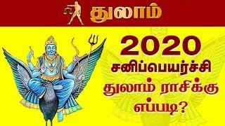 2020 சனிப்பெயர்ச்சி பலன்கள் துலாம் ராசிக்கு நன்மைகள் வந்தாச்சு