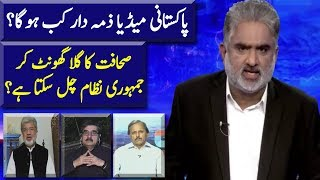 PTI Govt & Irresponsible Media | Live with Nasrullah Malik