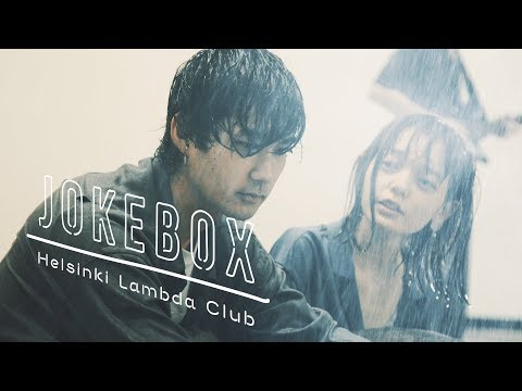Jokebox(Official Video) − Helsinki Lambda Club