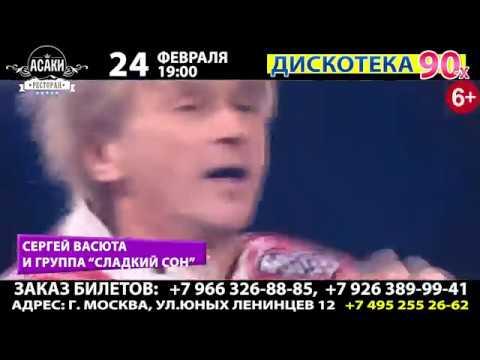ДИСКОТЕКА 90-х 24 ФЕВРАЛЯ 2019 В РЕСТОРАНЕ АСАКИ