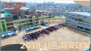 (올해 중3의 추억여행) 2019시즌 체육대회