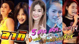 [ลากิ] รวมแสดงสด 5 สาว สวย ม่วนอีหลี สุดๆๆๆๆ เลยเด้อ บอกเลย!!!!