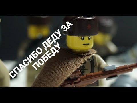 9 МАЯ! ДЕНЬ ПОБЕДЫ! 75 лет! Лего мультик!