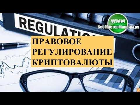 Правовое регулирование криптовалюты. Это дело нужное!