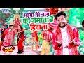 Vinay Bihari Madhur का नया सुपरहिट भक्ति #वीडियो 2020 | Maiya Tere Naam Ka Jamana Hai Diwana