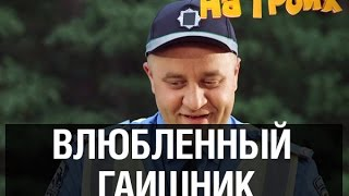 ГАИшник влюбился в блондинку — На троих — 11 серия