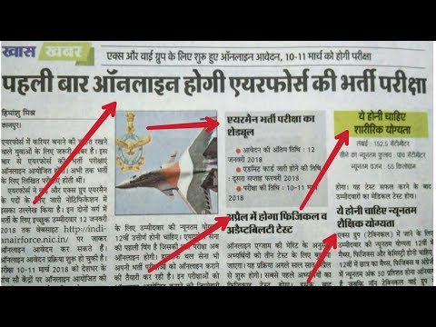 Important News for AIRFORCE STUDENTS 2018(Group X/Group Y)