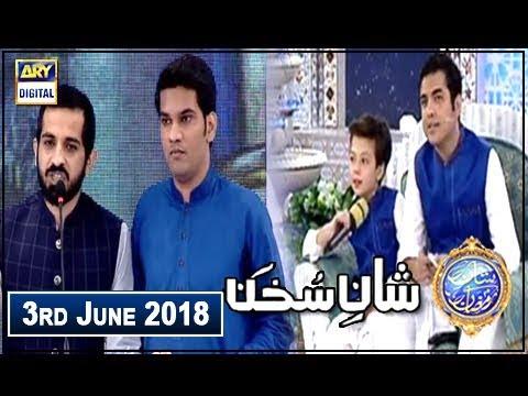 Shan e Iftar – Segment – Shan e Sukhan - Bait Bazi - 3rd June 2018