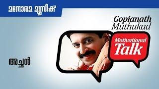 അച്ഛന് Father by Gopinath Muthukad