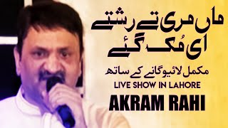 Maa Mari Tey Rishtey (Live) - Akram Rahi