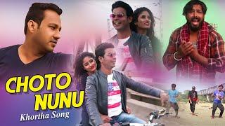 Choto Nunu   Khortha Video Song 2019 - Bahu Bhagi Gelay   Sadanand Das  