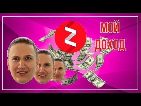 Сколько можно заработать на Яндекс Дзен.  Мой доход