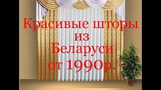Шторы для спальни.(, 2014-10-17T18:34:27.000Z)