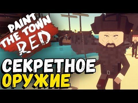 Paint the Town Red - Как найти секретное оружие (Пиратская бухта днем) #7